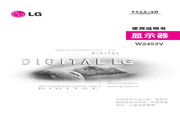 LG W2453V液晶显示器 使用说明书