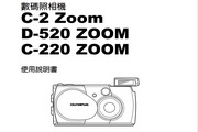 Olympus奥林巴斯C-2Z数码相机说明书