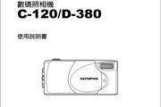 Olympus奥林巴斯D-380数码相机说明书