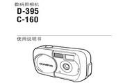 Olympus奥林巴斯D-395数码相机说明书