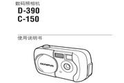 Olympus奥林巴斯D-390数码相机说明书