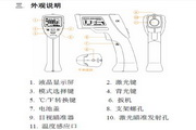 华谊MS6530型环境测试仪表说明书