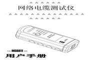 华谊MS6811型网络电缆测试仪使用说明书