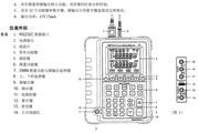 华谊MS7212 型多功能校准仪使用说明书