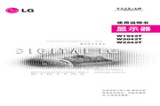 LG W2042T液晶显示器 使用说明书