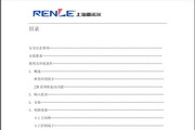 雷诺尔JJR1160X软启动器说明书