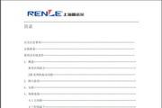 雷诺尔JJR1320X软启动器说明书