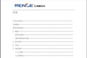 雷诺尔JJR1400X软启动器说明书