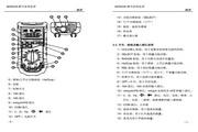 华谊MS8228型数字多用表使用说明书