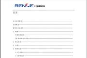雷诺尔JJR2090X软启动器说明书