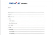 雷诺尔JJR2200X软启动器说明书