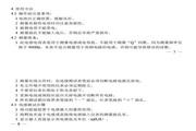 华谊MY6243型手持式3 1/2 位数字电感电容表说明书