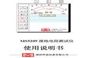 华谊MS5209型接地电阻测试仪说明书