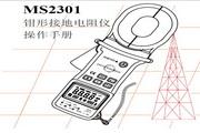 华谊MS2301型钳形接地电阻仪说明书
