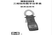华谊MS2203型三相钳形数字功率表说明书