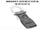 华谊MS2201型钳形数字功率表说明书