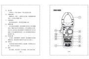 华谊MS2138、MS2138R型交直流数字钳形表说明书