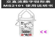 华谊MS2101 型交直流数字钳形表说明书