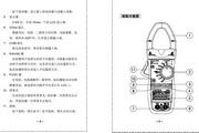 华谊MS2026、MS2026R 型数字钳形表使用说明书