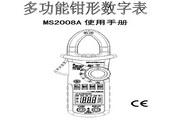 华谊MS2008A型数字钳形表使用说明书