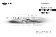 LG W2443T液晶显示器 使用说明书