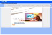 飞利浦 220X1 LCD液晶显示器 说明书