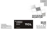 TCL王牌 52监视器 使用说明书