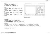泰克Tektronix 4000 系列数字荧光示波器用户手册说明书