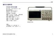 泰克DPO3000系列数字荧光示波器用户手册说明书