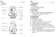 博飞BTS-812CHARS型全站仪说明书