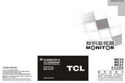 TCL王牌 MC15监视器 使用说明书