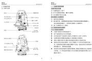 博飞BTS-812CARS型全站仪说明书