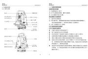 博飞BTS-812CHLRS型全站仪说明书