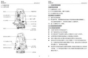 博飞BTS-812CHRS型全站仪说明书