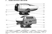 博飞DAL1032C型数字水准仪说明书