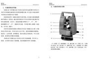 博飞DJD2-JC系列激光电子经纬仪说明书