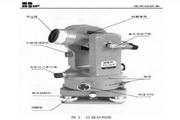 博飞TDJ6E型光学经纬仪说明书