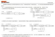 蒙德(MODROL)EI-700- 002H变频器说明书