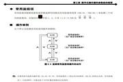 蒙德(MODROL)IMS-GF3-47P5变频器说明书