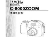 Olympus奥林巴斯C-5000数码相机说明书