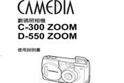 Olympus奥林巴斯D-550Z数码相机说明书