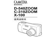 Olympus奥林巴斯D-540Z数码相机说明书