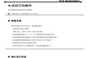 蒙德(MODROL)IMS-MF-4045变频器说明书