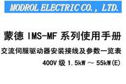 蒙德(MODROL)IMS-MF-45P5变频器说明书