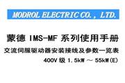 蒙德(MODROL)IMS-MF-42P2变频器说明书