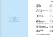 九康LZR1-55软启动器说明书