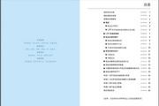九康LZR1-75软启动器说明书