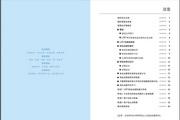 九康LZR1-320软启动器说明书