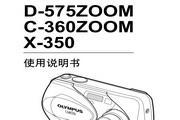 Olympus奥林巴斯X-350数码相机说明书