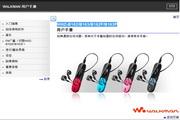 索尼SONY NWZ-B162/B163/B162F/B163F数码影音使用说明书